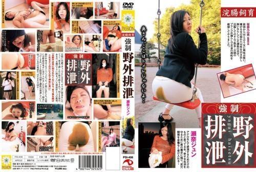 [PSI-406] Sena Jun 強制野外排泄 155分 PASSION Defecation Pool Club Entertainment