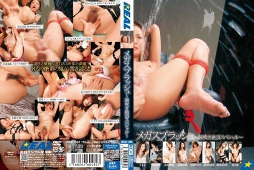 [REAL-388] Real Works メガスプラッシュ 潮吹き絶頂スペシャル Boobs Hikari Hino 水城奈緒 北条麻妃 Satomi Suzuki 129分 爆乳 風俗