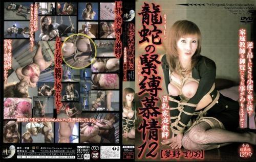 [DRJ-012] Yumeno Maria (夢野まりあ) 龍蛇の緊縛慕情 12 夢野まりあ 月光