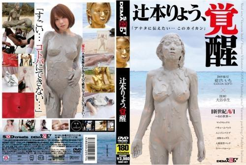 [SDMT-027] Tsujimoto Ryou 、覚醒 Planning 顔出し素人娘 企画 辻本りょう フェチ