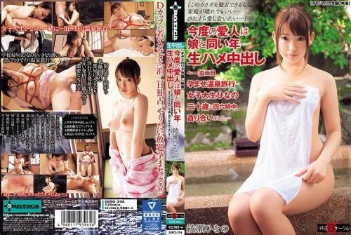 [SERO-396] Ayase Hinano 今度の愛人は 娘と同い年. 生ハメ中出し ~一泊二日孕ませ温泉旅行.女子大生 なの . Cum Amateur 125分 女子学生 おっぱい