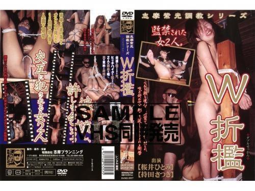 [SVND-057] Torture Chastisement Series W Light Purple Shima Sakurai Hitomi, Mochida Satsuki