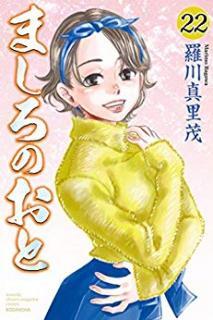 Mashiro no Oto (ましろのおと) 01-22