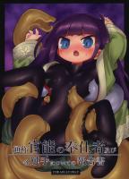 tsuushoukannounohoushisha0001.jpg