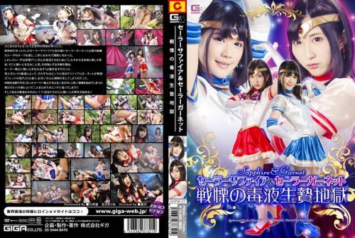 [GHPM-21] Wakatsuki Maria セーラーサファイア&セーラーガーネット 戦慄の毒液生贄地獄 Costume GIGA(ギガ)