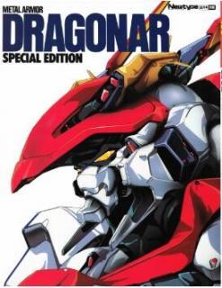 [Artbook] 機甲戦記ドラグナー METAL ARMOR DRAGONAR SPECIAL EDITION