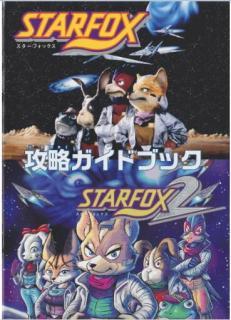 StarFox & StarFox2 攻略ガイドブック