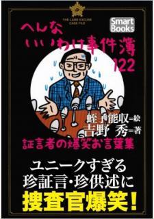Hen na Iiwake Jikenbo 122 (へんないいわけ事件簿122 証言者の爆笑お言葉集)
