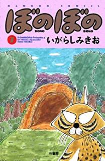 Bonobono (ぼのぼの) 01-07