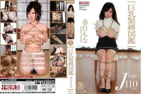 [NBD-053] Kasuga Mona 巨乳緊縛図鑑 爆乳 Boobs Abuse