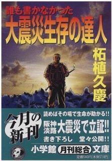 Daishinsai Seizon no Tatsujin (大震災生存の達人)