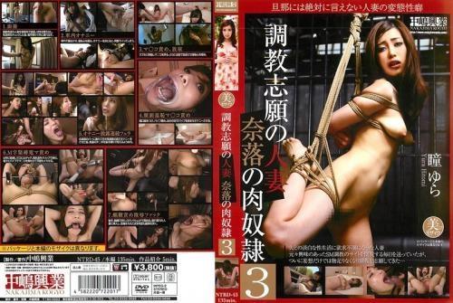 [NTRD-45] Kimishima Mio ??????? ?????? 3 Rape 135?
