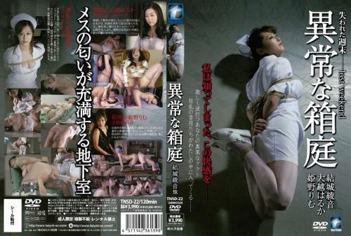 [TNSD-22] Ookoshi Haruka, Himeno Rimu 異常な箱庭 TAIYOH SM
