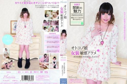 [PLTN-010] PREMIUM SHEMALE Miran 美蘭 ニューハーフ アナル 日焼けあと 企画 Platinum