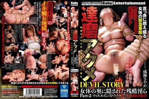 [DDAS-002] Narumi Sayaka ????? DEVIL STORY ????????????? Part-2 Muscle Instructor Hidden In The Back Of A Woman  ?????????? Sports Costume