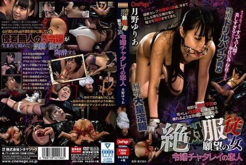 [CMN-186] Tsukino Yuria 絶対服従願望の女 令嬢チャタレイの恋人 125分 SM ノワール