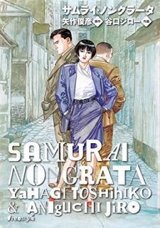 Samurainonguraa (サムライ・ノングラータ) 01-02