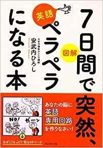 Zukai Nanokakan de Totsuzen (図解 7日間で突然、英語ペラペラになる本)