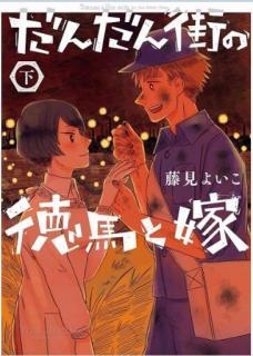 Dandanmachi no Tokuma to Yome (だんだん街の徳馬と嫁) 01-02