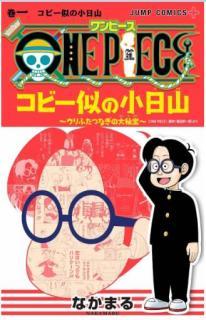 [なかまるx尾田栄一郎] ONE PIECE コビー似の小日山 ~ウリふたつなぎの大秘宝~ 第01巻