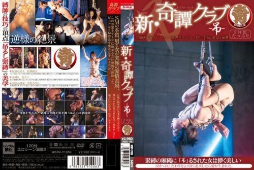 [HODV-21006] Yuuki Ayane, Makino Chihiro 新・奇譚クラブ-吊- H.M.P 120分