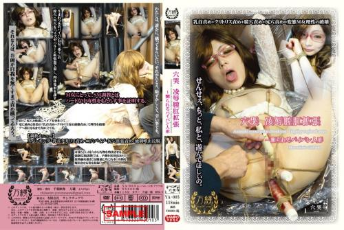 [YA-005] Tsuruno Yuu 穴哭 凌辱膣肛拡張~嬲られるパイパン人形 万縄~よろずなわ Enema
