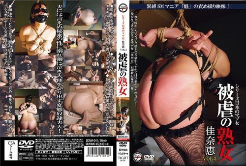 [BDSM-041]Momoi Sanae シリーズ日本のマゾ女 被虐の熟女 佳奈恵vol.3 TIGHT(Van Associates) 大洋図書