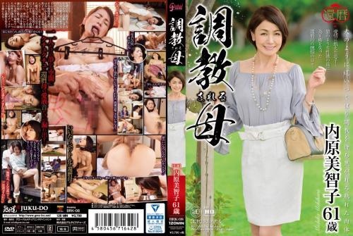 [BRK-08] Uchihara Michiko 調教される母Torture 辱め Neto 寝取 催眠・ドラッグ 120分