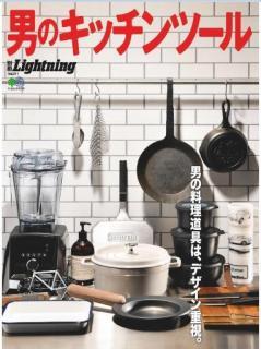 男のキッチンツール [Otoko no Kitchin Tsuru]