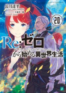 [長月達平] Re:ゼロから始める異世界生活 第01-20巻