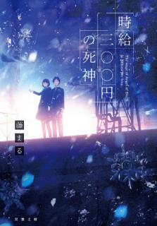 [Novel] Jikyu Sanbyakuen no Shinigami (時給三○○円の死神)