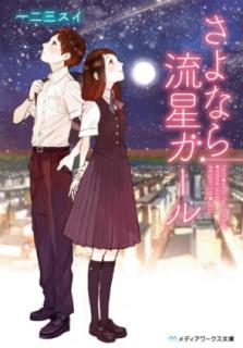 [Novel] Sayonara girl さよなら流星ガール