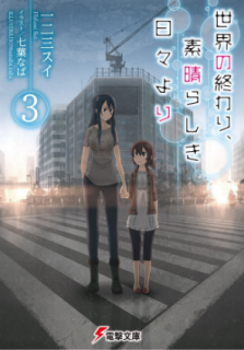 [Novel] Sekai no Owari Subarashiki Hibi Yori (世界の終わり、素晴らしき日々より ) 01-03