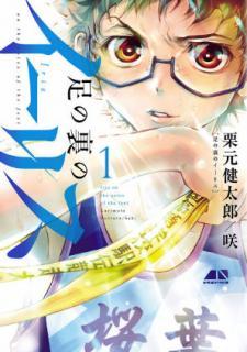 Ashi no Ura no Irisu  (足の裏のイーリス ) 01