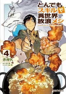 Tondemo Sukiru de Isekai Horomeshi (とんでもスキルで異世界放浪メシ) 01-04