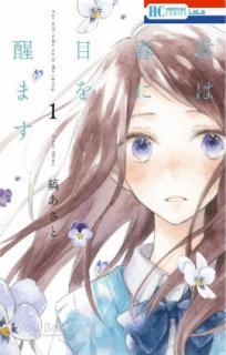Kimi wa Haru ni me o Samasu (君は春に目を醒ます) 01