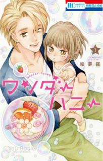 Wonder Honey (ワンダーハニー) 01