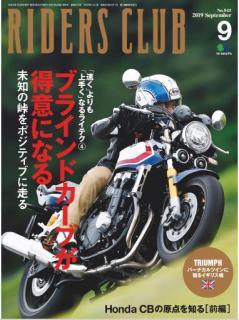 [雑誌] RIDERS CLUB (ライダースクラブ) 2019年09月