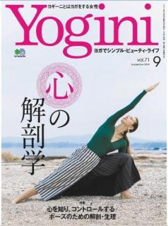 Yogini(ヨギーニ) 2019年09月号