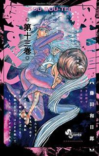 [藤田和日郎] 双亡亭壊すべし 第01-13巻
