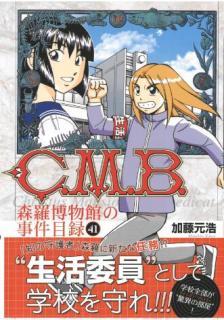 C.M.B Shinra Hakubutsukan no Jiken Mokuroku (C.M.B.森羅博物館の事件目録) 41