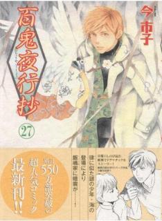 Hyakki Yakoushou (百鬼夜行抄 ) 01-27
