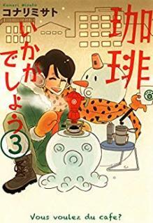 Kohi Ikagadesho (珈琲いかがでしょう ) 01-03