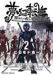 Mugen Tensho Ryuki to Kotora to Sengoku Zonbi (夢幻転生~龍希と小虎と戦国ゾンビ~) 01-02
