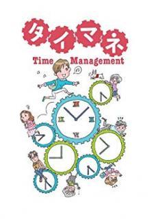 Taimane Jikan o Ikashite Yume o Kanaeru (時間を活かして夢をかなえる タイマネ)
