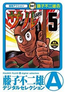 Monkey (サル) 01-05
