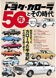 Toyota Karora Gojunen to Sono Jidai (トヨタ・カローラ 50年とその時代)