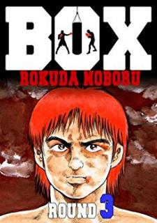 [六田登] BOX 第01-03巻