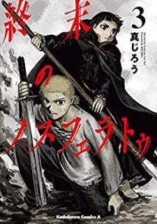 Shumatsu no Nosuferatu (終末のノスフェラトゥ ) 01-03