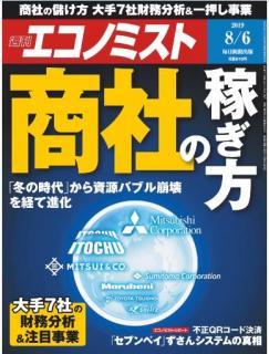 Weekly Echonomist 2019-08-06 (週刊エコノミスト2019年08月06日号)